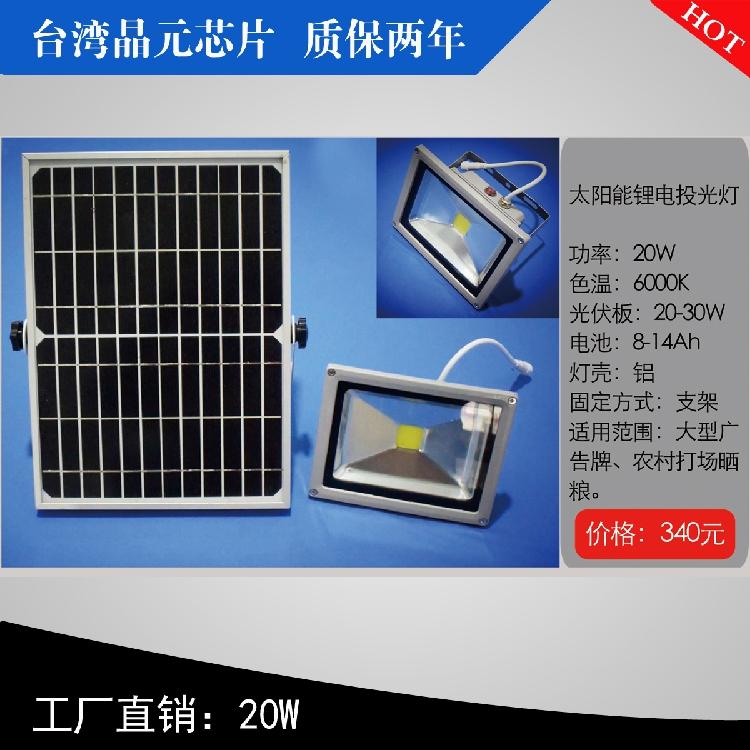锂电池太阳能投光灯
